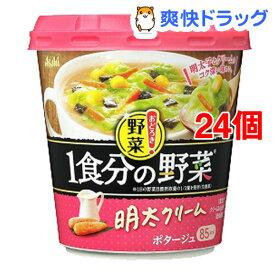 おどろき野菜 1食分の野菜 明太クリーム(24個セット)【おどろき野菜】