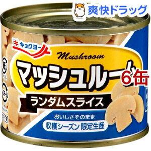 キョクヨー マッシュルーム ランダムスライス(125g*6コセット)[缶詰]