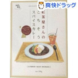 【訳あり】紅茶屋さんのごちそうスパイスカレー(200g)