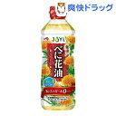味の素(AJINOMOTO) 健康ベニ花油(600g)【味の素(AJINOMOTO)】