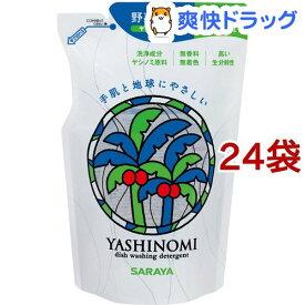 ヤシノミ洗剤 野菜・食器用 つめかえ用(480ml*24袋セット)【ヤシノミ洗剤】