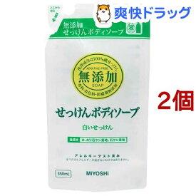 ミヨシ石鹸 無添加ボディソープ 白いせっけん リフィル(350ml*2コセット)【ミヨシ無添加シリーズ】