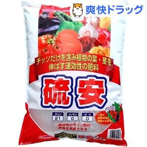 サンアンドホープ 硫安(2kg)【サンアンドホープ】