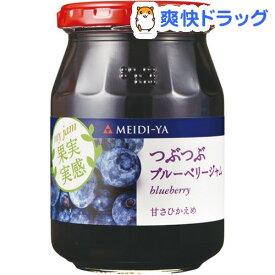 明治屋 MY 果実実感 つぶつぶブルーベリージャム(340g)【果実実感】