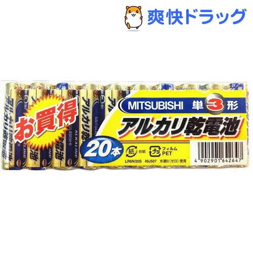 三菱アルカリ乾電池単3形LR6N/20S