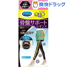 おそとでメディキュット 骨盤3Dサポートレギンス Mサイズ(1足)【メディキュット(QttO)】