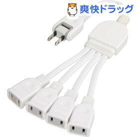 YAZAWA ACアダプター用延長コード 4個口 白 Y02V4002WH(1個)