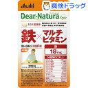 ディアナチュラスタイル 鉄*マルチビタミン 20日分(20粒)【Dear-Natura(ディアナチュラ)】