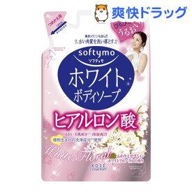 ソフティモ ホワイト ボディソープ Ha ヒアルロン酸 つめかえ用(420ml)【ソフティモ】
