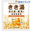 きき湯 食塩炭酸湯(30g)【きき湯】[入浴剤]