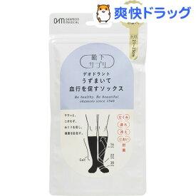 靴下サプリ デオドラント うずまいて血行を促すソックス ブラック 21-23cm(1足)【靴下サプリ】