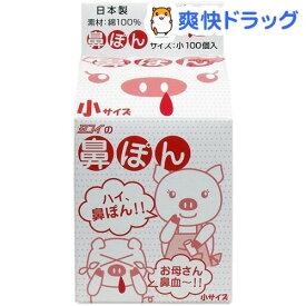 鼻ぽん 小サイズ(100コ入)【鼻ぽん】