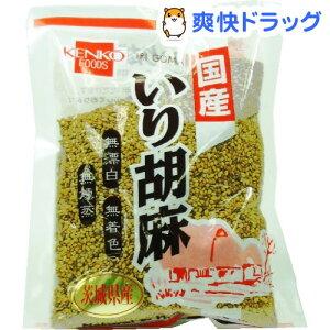 健康フーズ 国産いり胡麻(金)(60g)