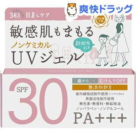 紫外線予報 ノンケミカルUVジェルF(65g)【紫外線予報】[日焼け止め キッズ]