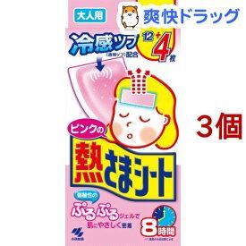 ピンクの熱さまシート 大人用(16枚入*3個セット)【熱さまシリーズ】