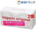 コンドーム/サガミオリジナル(20コ入*2コセット)【サガミオリジナル】【送料無料】