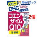 DHC コエンザイムQ10 包接体 60日分(120粒*2コセット)【DHC】【送料無料】