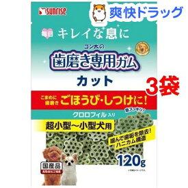サンライズ ゴン太の歯磨き専用ガム カット クロロフィル入り(120g*3コセット)【ゴン太】