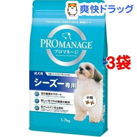 プロマネージ シーズー専用 成犬用(1.7kg*3コセット)【d_pro】【プロマネージ】