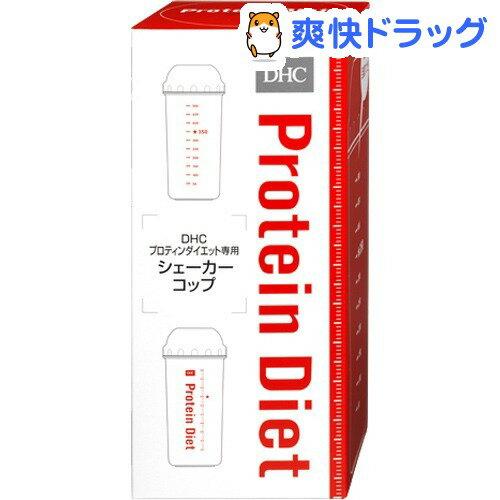 DHC プロティンダイエット 専用シェーカーコップ(1コ入)【DHC】