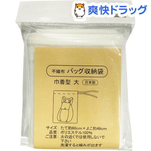 不織布バッグ収納袋 巾着型(Lサイズ)