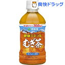 健康ミネラルむぎ茶(350mL*24本入)