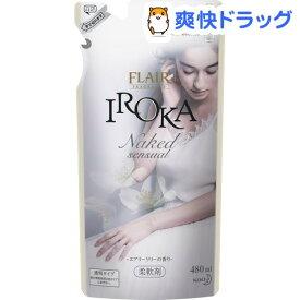 フレア フレグランス IROKA 柔軟剤 Naked エアリーリリーの香り 詰め替え(480mL)【フレア フレグランス】[イロカ 抗菌 防臭 つめかえ 詰替 液体]