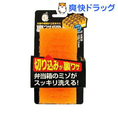 ニュー裏ワザスポンジ ソフトスリム オレンジ(1コ入)