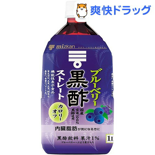 【機能性表示食品】ミツカン ブルーベリー黒酢 ストレート(1L)