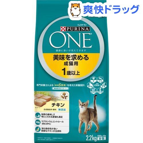 ピュリナワン キャット 美味しさを求める成猫用 1歳以上 チキン(2.2kg)【poi10】【ピュリナワン(PURINA ONE)】