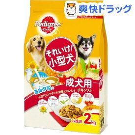 ペディグリー それいけ!小型犬 成犬用 チキン入り(2kg)【ペディグリー(Pedigree)】