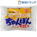 フンドーキン ちゃんぽんスープ 5人前(45g)【フンドーキン】