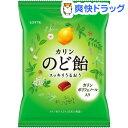 のど飴(110g)