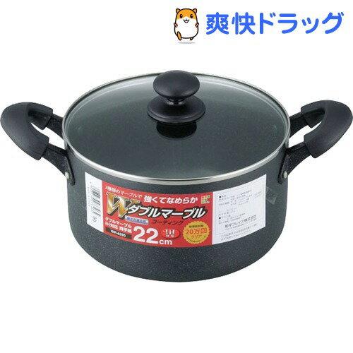 ダブルマーブル IH対応両手鍋 22cm WR-6295(1コ入)【ダブルマーブル】【送料無料】