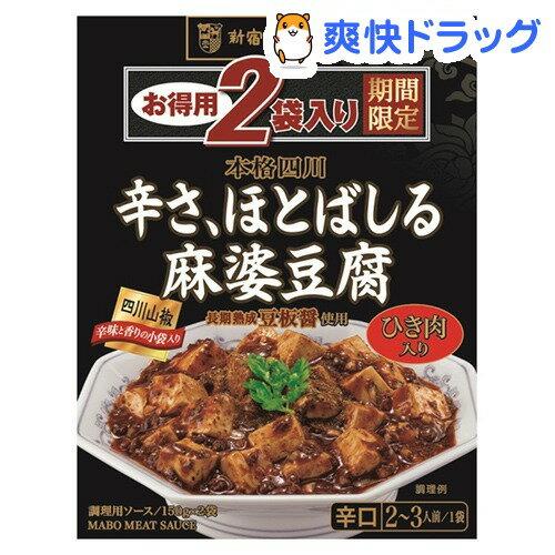 新宿中村屋 本格四川 辛さ、ほとばしる麻婆豆腐(155g*2袋入)【中村屋】