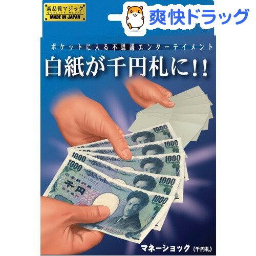 マネーショック 千円札(1セット)【マジックテイメントコレクション】