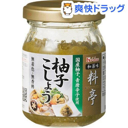 ハウス 料亭柚子こしょう(70g)【料亭】