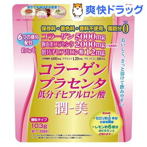 潤-美 コラーゲンプラセンタ&低分子ヒアルロン酸 顆粒タイプ(103g)【YUWA(ユーワ)】