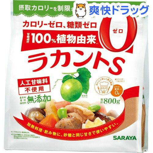 サラヤ ラカントS 顆粒(800g)【ラカント S(ラカントエス)】[サラヤ 無添加 ダイエット食品]【送料無料】
