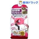 ねこモテ NM イチゴ柄猫胴輪セット ピンク(1セット)【ねこモテ】[猫 ハーネス]