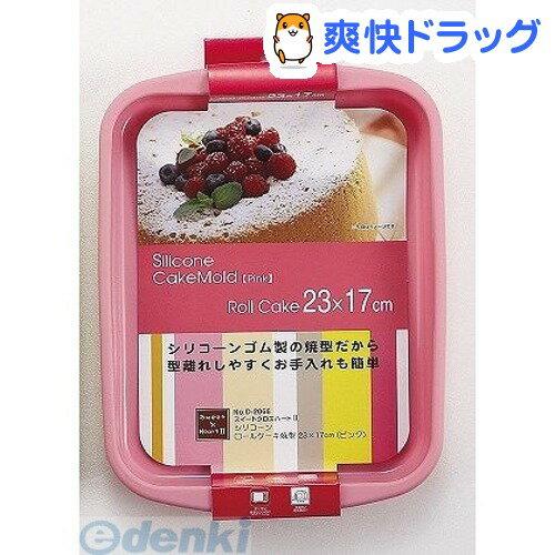 スイートクロスハートII シリコーンロールケーキ焼型 23*17cm ピンク D-2066(1コ入)【スイートクロスハートII】[ロールケーキ キッチン用品]