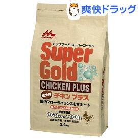 スーパーゴールド チキンプラス 成犬用(2.4kg)【スーパーゴールド】