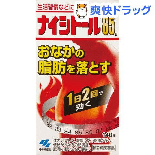 【第2類医薬品】ナイシトール85a(140錠)【ナイシトール】【送料無料】