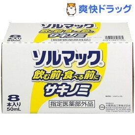ソルマック5 サキノミ(50mL*8本入)【ソルマック】