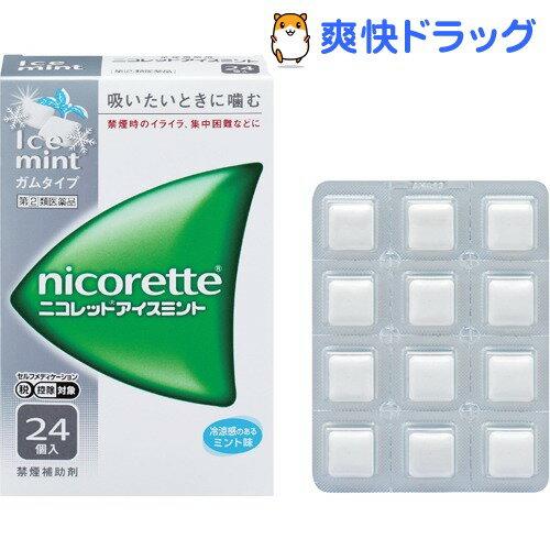 【第(2)類医薬品】ニコレット アイスミント(セルフメディケーション税制対象)(24コ入)【ニコレット】