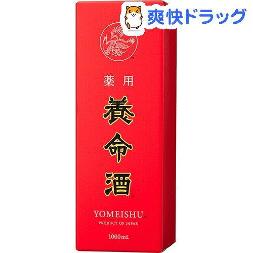 【第2類医薬品】薬用養命酒(1L)【養命酒】【送料無料】
