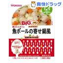 和光堂 BIGサイズのグーグーキッチン 魚ボールの寄せ鍋風[1歳4ヶ月頃〜](100g)【グーグーキッチン】[離乳食 ベビーフード おかず類 ベビー用品] ランキングお取り寄せ
