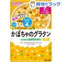 和光堂 グーグーキッチン かぼちゃのグラタン 7ヵ月〜(80g)【グーグーキッチン】