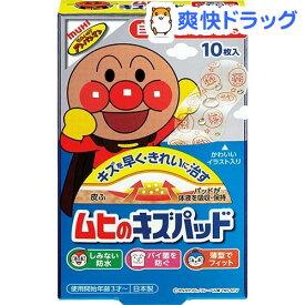 ムヒのキズパッド(10枚入)【ムヒ】