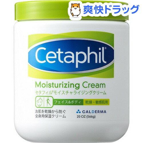 セタフィル モイスチャライジングクリーム(566g)【galcecrea】【セタフィル】【送料無料】
